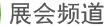 中自会展网